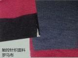 触控面料丨触屏手套布料丨触控笔头布料丨导电布