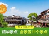 上海出發杭州蘇州兩日游
