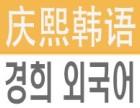 庆熙韩语,外教兴趣班,韩式教学质量