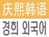 重庆韩国留学 出国留学办理 韩语TOPIK考级培训 免费试听