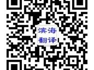 出国留学资料翻译 简历翻译