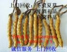 海珠回收冬虫夏草价格详情指导 海珠虫草回收邀约服务