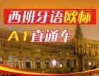 上海初级西班牙语课程 学习日语更轻松