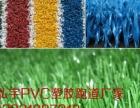 弘宇环氧地坪漆、复古漆、丙烯酸球场