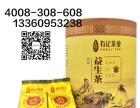 防流感丨增强抵抗力 喝有记益生茶