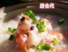 营养砂锅粥加盟砂锅粥培训砂锅粥做法砂锅养生粥