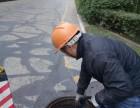 海安市 胡集镇 清理化粪池 专车抽粪 抽污水