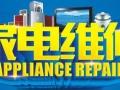 专业维修机安装各种家用电器