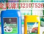 金美途汽车用品生产设备及配方转加盟 工程机械