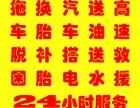 湘潭高速补胎,拖车,高速拖车,搭电,快修,脱困