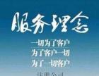 鑫源会计工商注册 较低办照 年检 公司注销代理记账