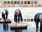 洪源防水材料施工