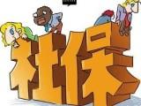 北京社保代缴 跨年补缴 小孩上学社保代缴 劳动合同代开