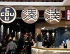 北京湊湊火锅茶憩加盟 凑凑火锅怎么加盟 凑凑火锅加盟电话