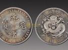 公司长期收购古钱币,无需检测鉴定备案