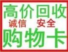 长期收售太原购物卡超市卡 太原购物卡出售 购物卡回收中心