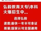 惠州 仲恺 电子商务 电商美工淘宝培训就到弘毅教育
