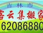 吉林市客云集搬家公司0432-62086880