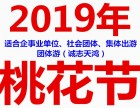 2019年平谷桃花节团队一日游报价 方案 采摘草莓团体一日游