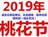 2019年平谷桃花节一日游特价 桃花节二日游多少钱