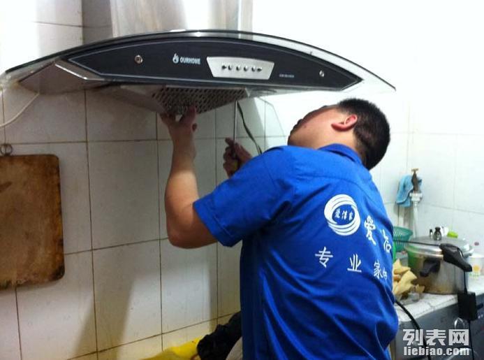 衡水家政 专业清洗油烟机 家庭油烟机清洗 单位油烟机清洗