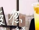 广州喜茶加盟选择单店加盟好还是区域代理?
