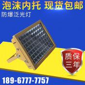 XHD97工业专用防爆泛光灯 100w防