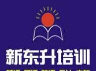 新乡学韩语新乡哪里有小语种培训新乡新东升