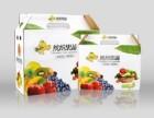 山东纸箱包装厂家供应礼品水果彩盒包装