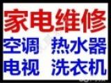北京石景山区家电维修公司