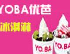 YOBA优芭酸奶冰淇淋加盟