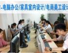 佛山乐从龙江零基础CAD家具设计培训学家具设计