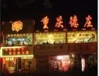 德庄火锅加盟费多少 重庆德庄火锅店加盟网