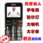 手机批发 关爱通A111老人手机 大字体老人手机 送礼手机 厂家直销