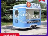 专业的烧烤车 不锈钢快餐车 多功用小吃车 电动早餐车
