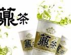 薡茶2018加盟费/代理费多少钱