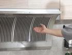 衡水油烟机清洗、上门换纱窗、定做隐形纱窗、清洗空调