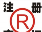 南宁商标注册商标续展商标转让商标变更商标查询