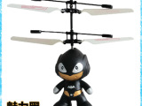 感应太空超人蝙蝠侠飞行器 遥控感应双模式遥控飞机玩具批发