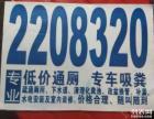 惠州 2208320 疏通马桶 惠州疏通下水道多少钱