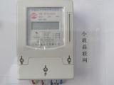供应山东泰安IC卡预付费单相电表