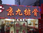 青岛京九排骨米饭加盟电话 京九排骨米饭加盟费多少钱