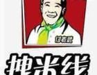 楚雄拽米线加盟费多少钱 付老武拽米线官网