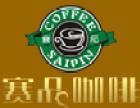 赛品咖啡加盟