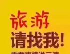 贵州海外国际旅游有限公司