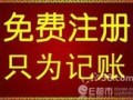 郑州工商注册 代理记账 税务规划一站式外包供应商