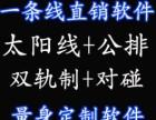 河南洛阳直销软件开发太阳线制奖金制度结算系统