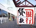 深圳房产抵押贷款可以提前还款吗?