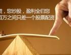 广西南宁原油期货配资股票配资股指期货配资公司-臻禄投资