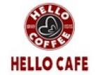 HelloCafe加盟